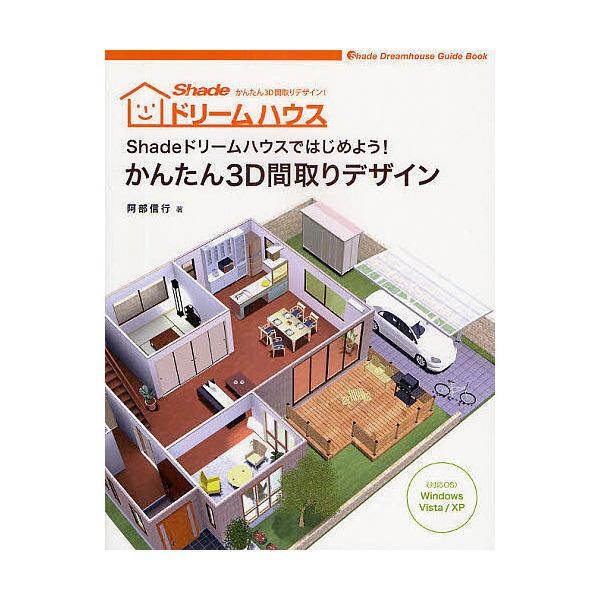 Shadeドリームハウスではじめよう!かんたん3D間取りデザイン Shade Dreamhouse Guide Book/阿部信行