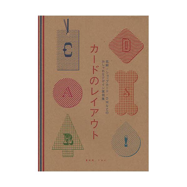 カードのレイアウト 名刺・ショップカード・DMなどのおしゃれなデザイン実例集
