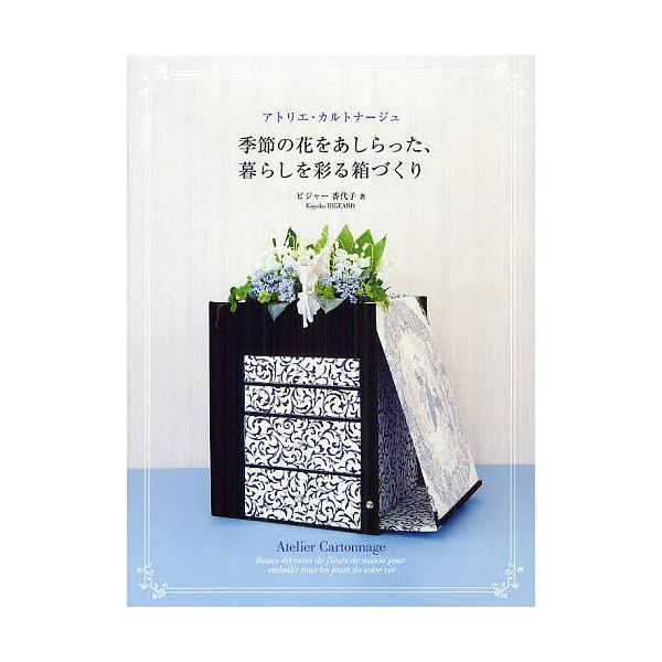 アトリエ・カルトナージュ季節の花をあしらった、暮らしを彩る箱づくり/ビジャー香代子