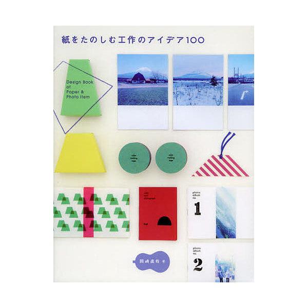 紙をたのしむ工作のアイデア100 Design Book of Paper & Photo Item/岡崎直哉
