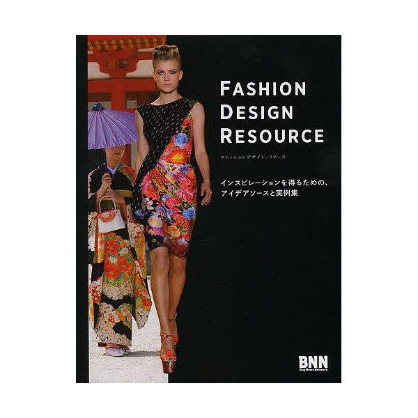 ファッションデザイン・リソース インスピレーションを得るための、アイデアソースと実例集/RobertLeach/桜井真砂美