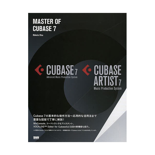 MASTER OF CUBASE 7 CUBASE 7 Advanced Music Production System CUBASE ARTIST