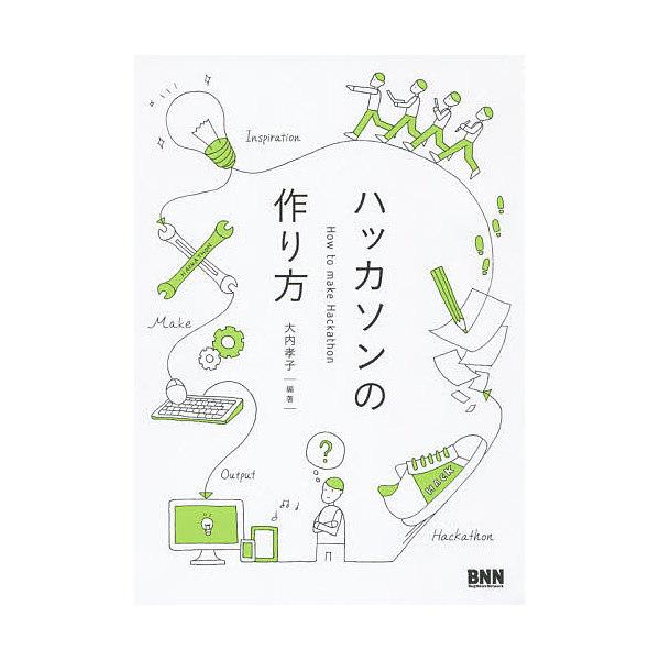 ハッカソンの作り方/大内孝子