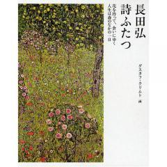 詩ふたつ 花を持って、会いにゆく 人生は森の中の一日/長田弘/グスタフ・クリムト