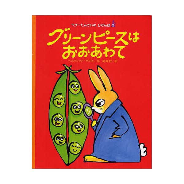 グリーンピースはおおあわて/ベネディクト・ゲチエ/野崎歓/子供/絵本