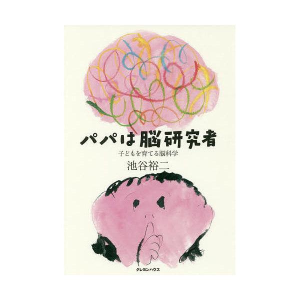 パパは脳研究者 子どもを育てる脳科学/池谷裕二