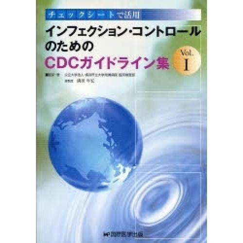 インフェクション・コントロールのためのCDCガイドライン集 チェックシートで活用 Vol.1/アメリカ合衆国国立疾病対策センター/満田年宏