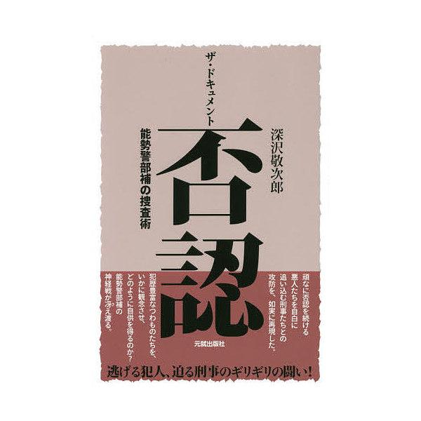 ザ・ドキュメント否認 能勢警部補の捜査術/深沢敬次郎