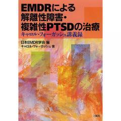 EMDRによる解離性障害・複雑性PTSDの治療 キャロル・フォーガッシュ講義録/日本EMDR学会/キャロル・フォーガッシュ