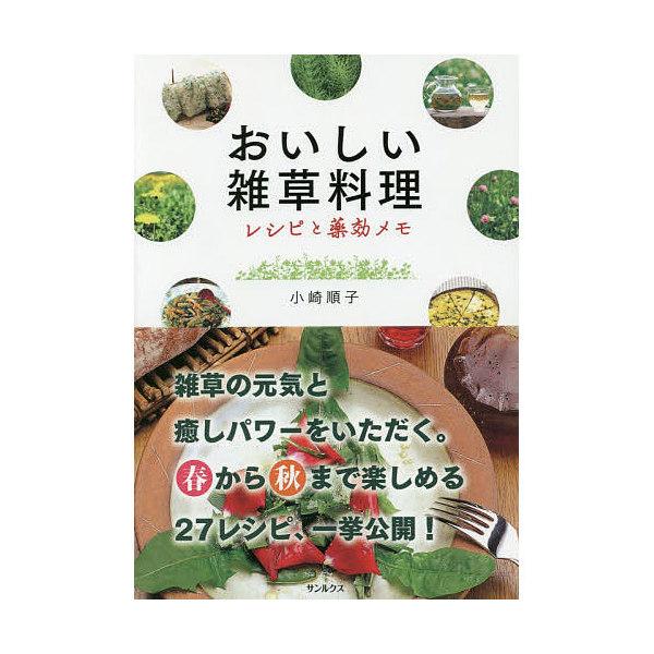 おいしい雑草料理 レシピと薬効メモ/小崎順子/レシピ