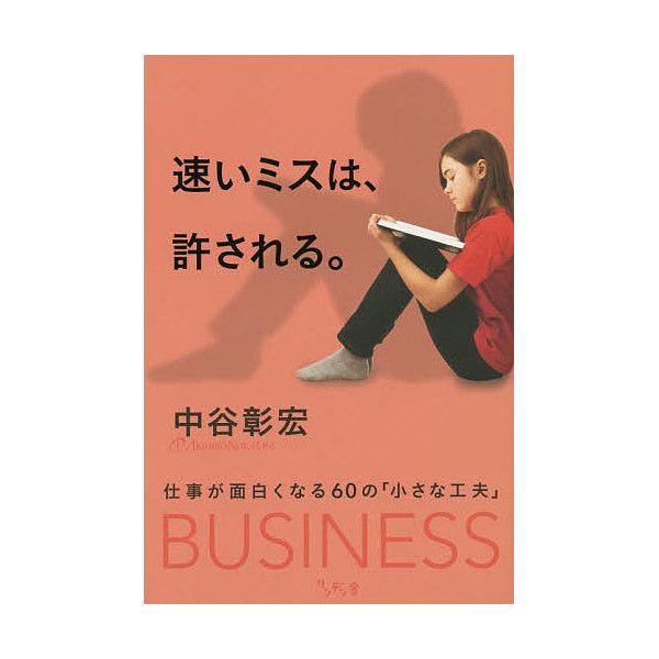 速いミスは、許される。 仕事が面白くなる60の「小さな工夫」/中谷彰宏