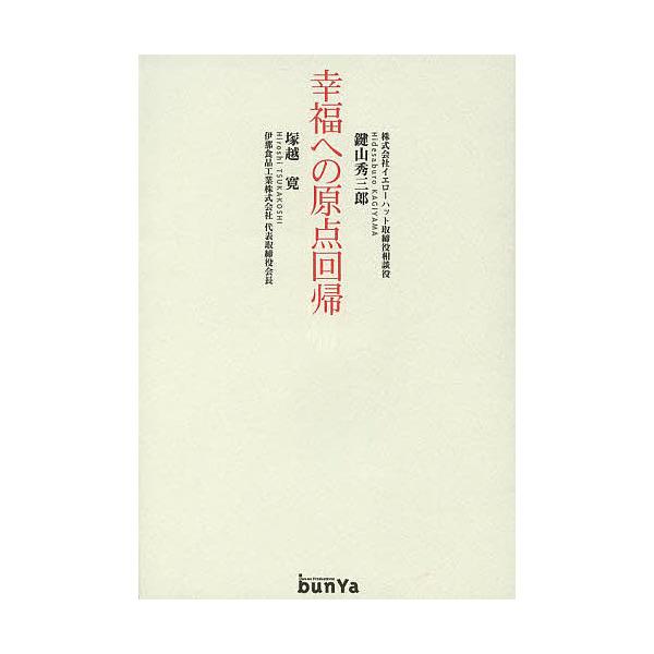 幸福への原点回帰/鍵山秀三郎/塚越寛
