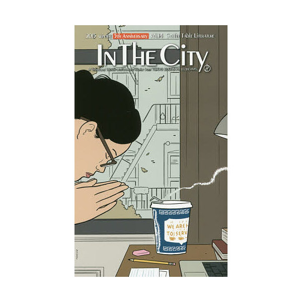 インザシティ Vol.14(2015Winter)
