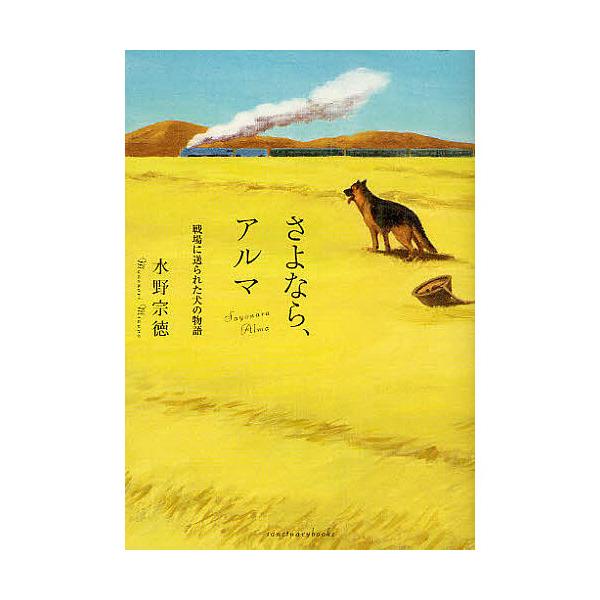 さよなら、アルマ 戦場に送られた犬の物語/水野宗徳