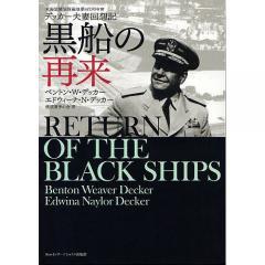 黒船の再来 米海軍横須賀基地第4代司令官デッカー夫妻回想記 全国版/ベントン・W・デッカー/エドウィーナ・N・デッカー/横須賀学の会
