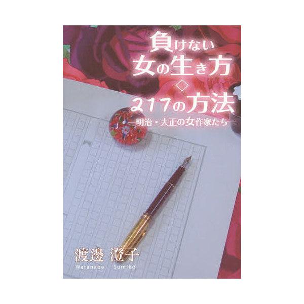 負けない女の生き方◇217の方法 明治・大正の女作家たち/渡邊澄子