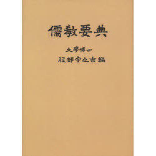 儒教要典 オンデマンド版/服部宇之吉