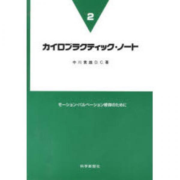 カイロプラクティック・ノート 2/中川貴雄