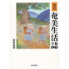 奄美生活誌 復刻/恵原義盛/旅行
