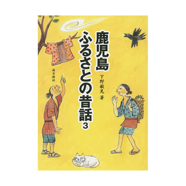 鹿児島ふるさとの昔話 3/下野敏見