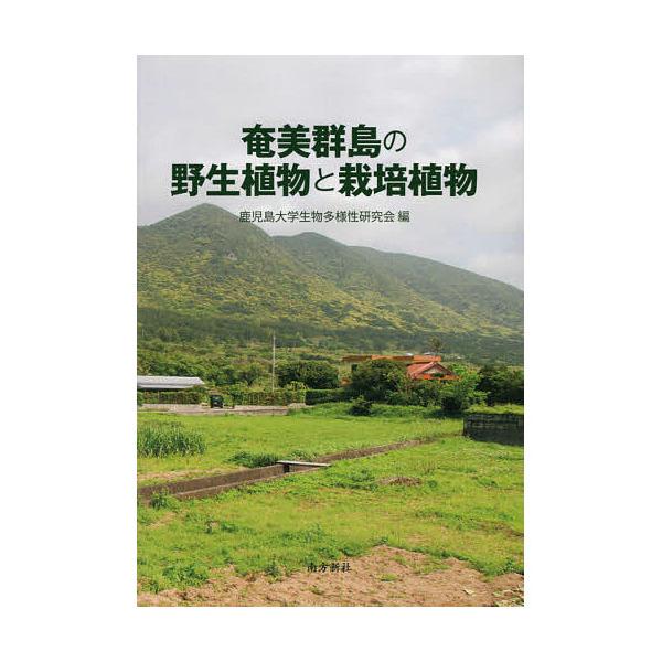 LOHACO - 奄美群島の野生植物と...
