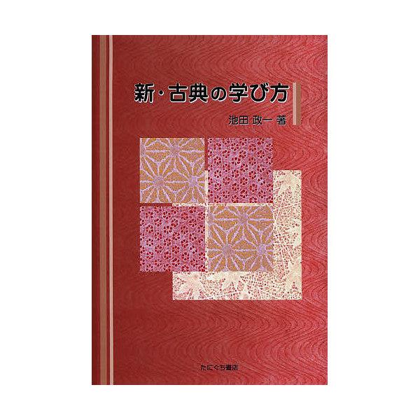 新・古典の学び方/池田政一