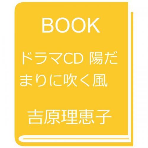 ドラマCD 陽だまりに吹く風/吉原理恵子/織田涼歌