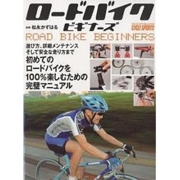 ロードバイク・ビギナーズ