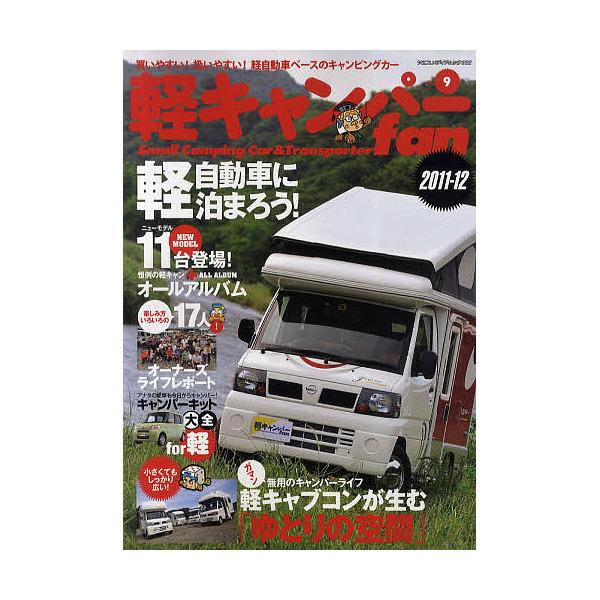 軽キャンパーfan vol.9