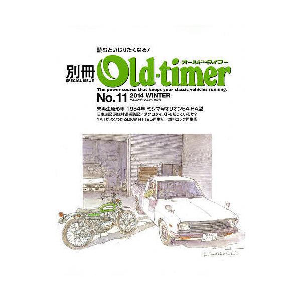 別冊Old‐timer No.11(2014WINTER)