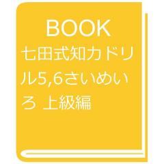 七田式知力ドリル5,6さいめいろ 上級編