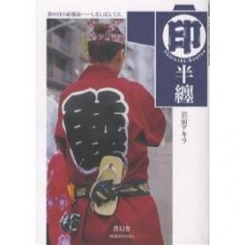 印半纏 祭の日の必需品-しるしばんてん/岩田アキラ