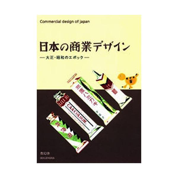 日本の商業デザイン 大正・昭和のエポック