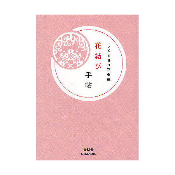 花結び手帖 366日の花個紋/寺本哲子