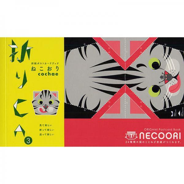 折りCA 3/cochae