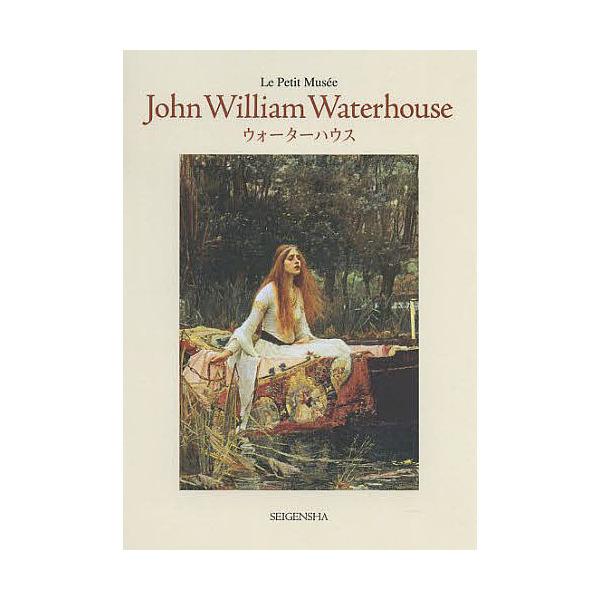 ジョン・ウィリアム・ウォーターハウス/ジョン・ウィリアム・ウォーターハウス