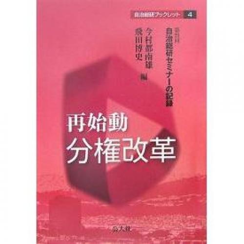再始動分権改革/今村都南雄/飛田博史