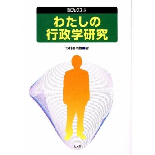 わたしの行政学研究/今村都南雄