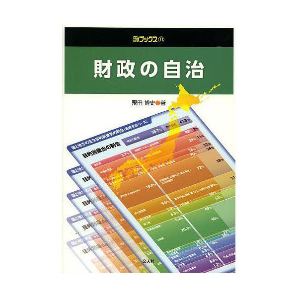 財政の自治/飛田博史
