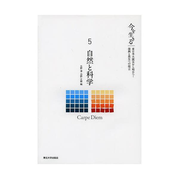 今を生きる 東日本大震災から明日へ!復興と再生への提言 5