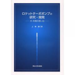 ロケットターボポンプの研究・開発 35年間の思い出/上條謙二郎