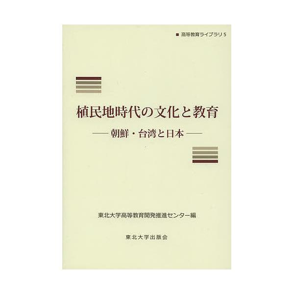 植民地時代の文化と教育 朝鮮・台湾と日本/東北大学高等教育開発推進センター