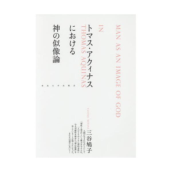トマス・アクィナスにおける神の似像論/三谷鳩子