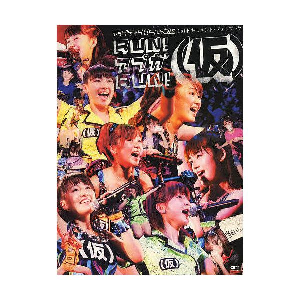 RUN!アプガRUN!〈仮〉 アップアップガールズ〈仮〉1stドキュメント・フォトブック/SUSIE