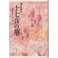 十七音の華 現代俳句三〇〇頌/深谷雄大