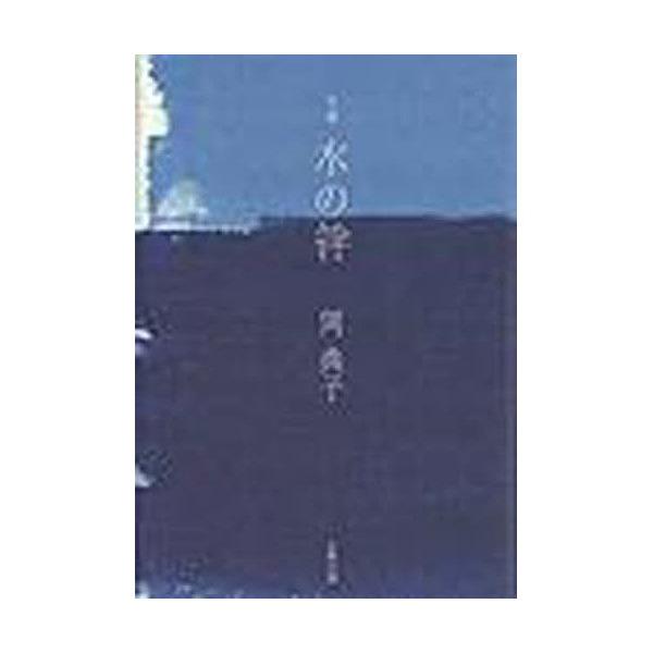 水の絆 句集/岡典子