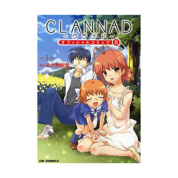 CLANNADオフィシャルコミック 8/Key/みさき樹里
