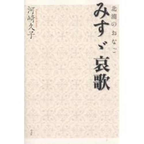 みすゞ哀歌 北浦のおなご/河崎久子