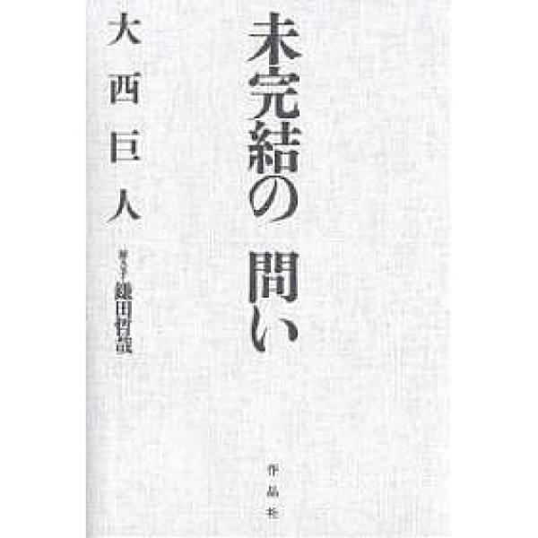 未完結の問い/大西巨人/鎌田哲哉