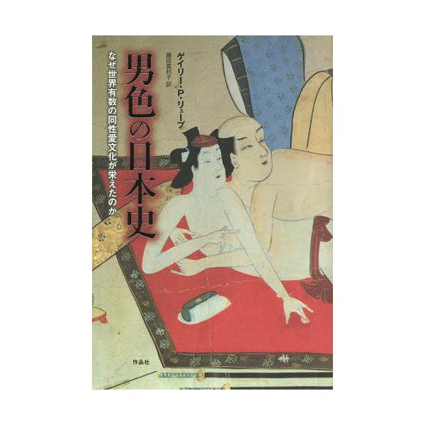 男色の日本史 なぜ世界有数の同性愛文化が栄えたのか/ゲイリー・P.リュープ/藤田真利子
